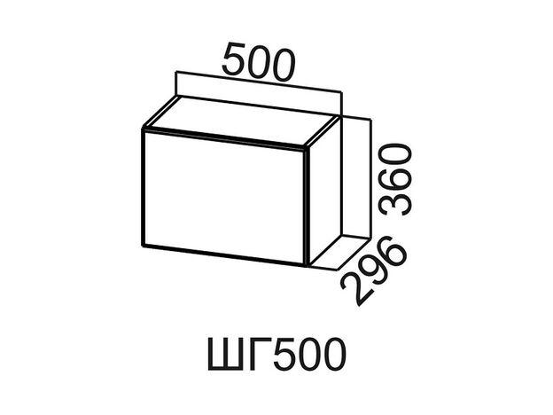 Шкаф навесной горизонтальный ШГ500 Модус СВ 500х360х296