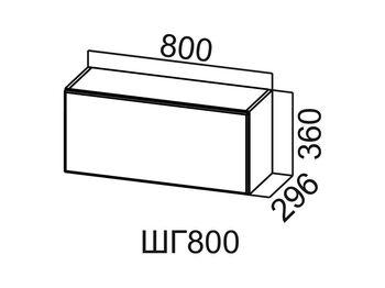Шкаф навесной горизонтальный ШГ800 Модус СВ 800х360х296