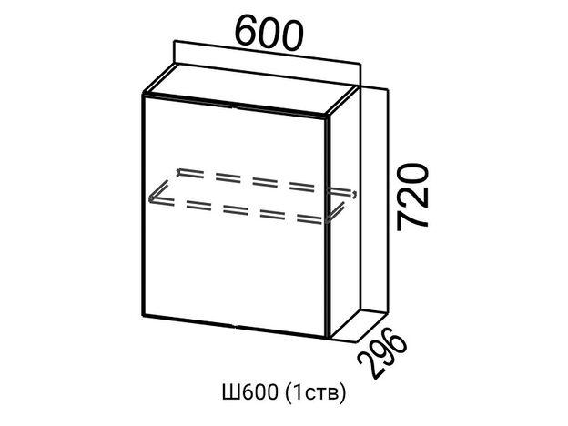 Шкаф навесной с одной створкой Ш600 1 ств. Модус СВ 600х720х296