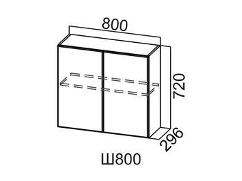 Шкаф навесной Ш800 Модус СВ 800х720х296