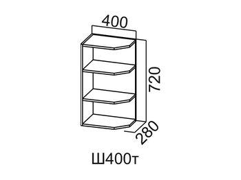 Шкаф навесной торцевой Ш400т Модус СВ 400х720х280