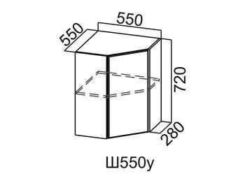 Шкаф навесной угловой Ш550у Модус СВ 550х720х550