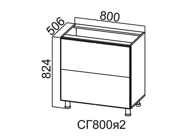 Стол-рабочий горизонтальный 2 ящика СГ800я2 Модус СВ 800х824х506