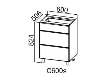 Стол-рабочий с ящиками С600я Модус СВ 600х824х506